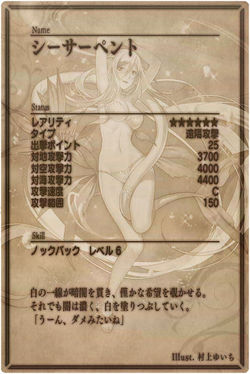 Sea Serpent 6 back jp.jpg
