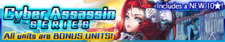 Cyber Assassin Series banner.png