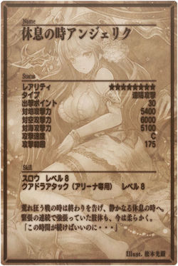 Angelique back jp.jpg
